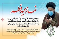 نماز عید فطر در مصلی امام خمینی (ره) ارومیه اقامه میشود