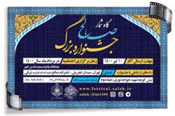 مهلت ارسال آثار به جشنواره «صالح» تا ۱۰ تیرماه تمدید شد