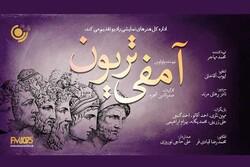 ویژههای رادیو نمایش برای عید سعید فطر اعلام شد