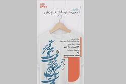 ثبت نام  ۱۰۴۰ اثر در هشتمین جشنواره ملی نقش تن پوش