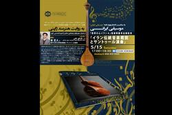 سمینار مجازی «موسیقی ایرانی به روایت هنرمند ژاپنی» برگزار میشود