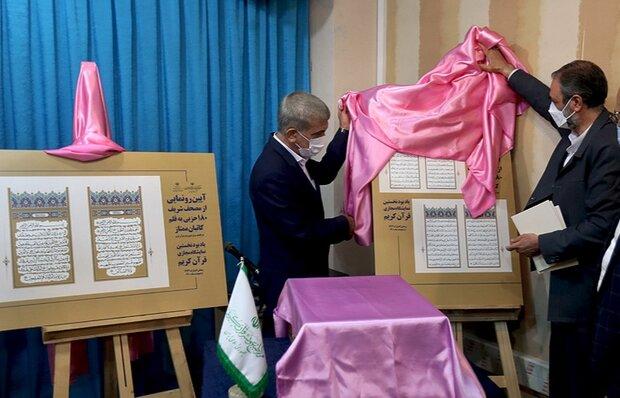 مصحف شریف ۱۸۰ حزبی رونمایی شد