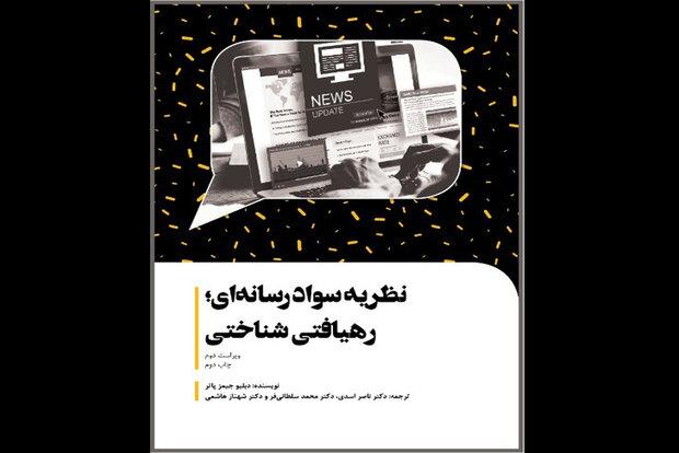کتاب «نظریه سواد رسانهای؛ رهیافتی شناختی» چاپ هفتمی شد