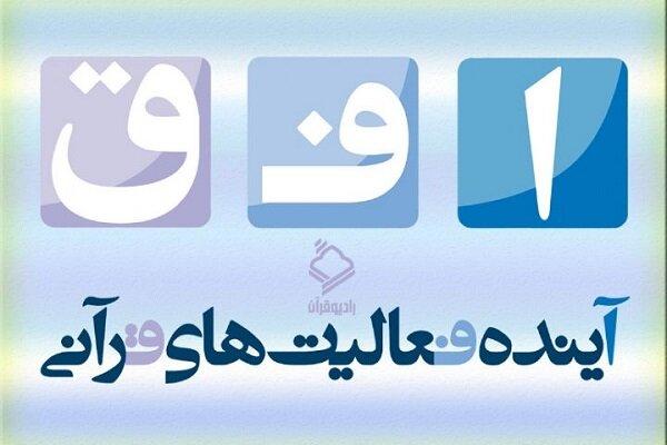 عملکرد شورای عالی قرآن در برنامه رادیویی افق بررسی می شود
