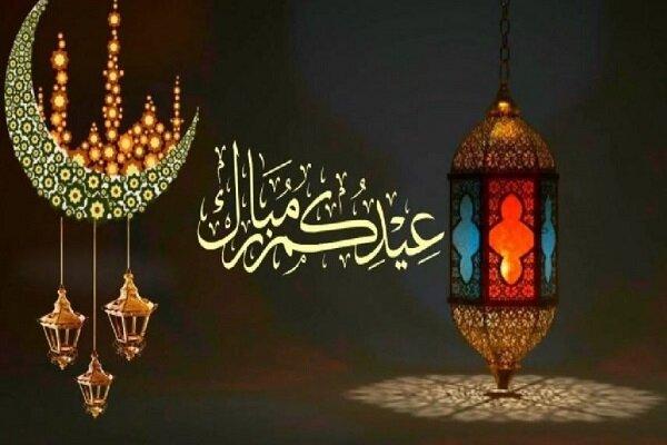 غدا الخميس عيد الفطر السعيد في ايران
