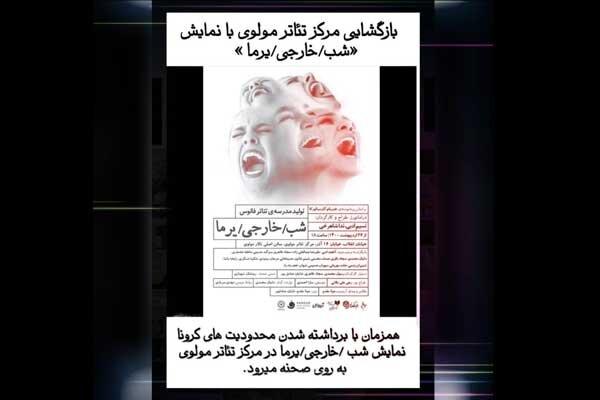 بازگشایی مرکز تئاتر مولوی با نمایش «شب/خارجی/یرما»