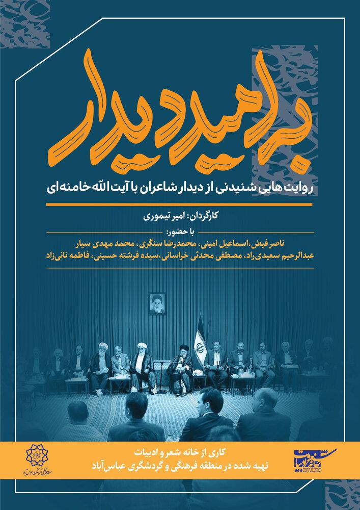 مستند«به امید دیدار» درباره دیدار شاعران با رهبرانقلاب پخش میشود