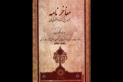 «مفاخر نامه» حسن بلخاری منتشر شد