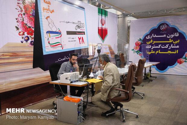 ترافیک در ستاد انتخابات/ آیت الله رئیسی و لاریجانی ثبت نام کردند