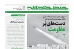 خط حزبالله با عنوان «دستهای پر مقاومت» منتشر شد