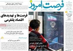 روزنامههای اقتصادی چهارشنبه ۲۲ اردیبهشت۱۴۰۰