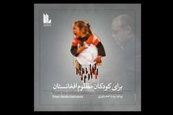 مظلومیت «کودک افغان» شنیدنی شد/ طرح چند پرسش بی جواب!