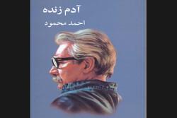 رمان «آدم زنده» به چاپ چهارم رسید