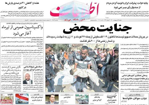 روزنامههای صبح شنبه ۲۵ اردیبهشت۱۴۰۰