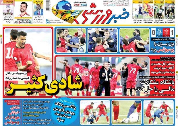 روزنامههای ورزشی شنبه ۲۵ اردیبهشت۱۴۰۰