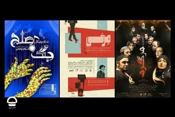 آغاز اجرای مجدد سه نمایش در مجموعه تئاتر شهر