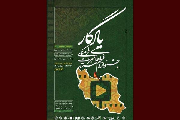 همکاری انجمن صنفی کارگردانان سینمای مستند با جشنواره «یادگار»