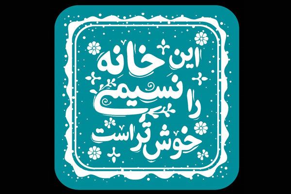 محمود مقامی در قاب «این خانه را نسیمی خوش تر است»