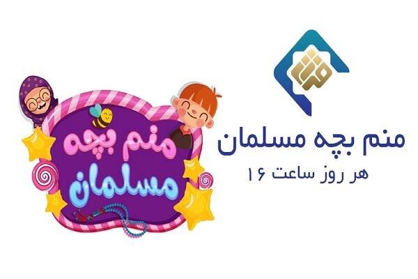 «منم بچه مسلمان» برنامه ای شاد و مفرّح ویژه خردسالان
