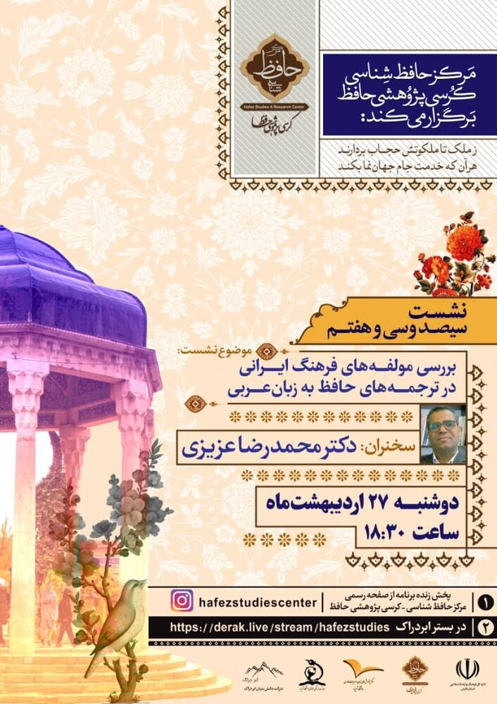 بررسی «مؤلفههای فرهنگ ایرانی در ترجمههای حافظ به زبان عربی»
