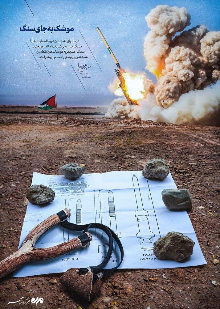 موشک به جای سنگ