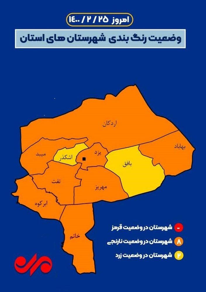 ۸ شهرستان یزد همچنان در وضعیت نارنجی کرونایی