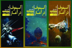 سهگانه«آسیموف در آغاز» چاپ شد/تشریح مسیری که آقای نویسنده طی کرد