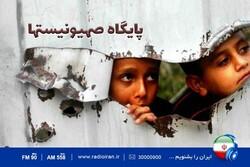 روایتی از ۷۳ سال اشغال فلسطین در «پادگان صهیونیستها»