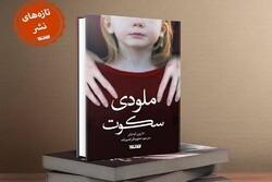 رمان ملودی سکوت منتشر شد/ روایت کودکی با یک ذهن پیچیده