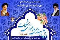 برگزاری همایش «تبیین وضعیت حوزه مطلوب و نقش آن در حاکمیت اسلامی»