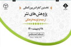 نخستین کنفرانس بینالمللی پژوهشهای نشر برگزار میشود