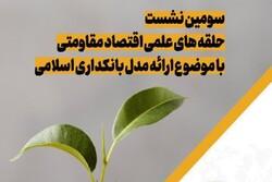 نشست علمی با موضوع «مدل عملیاتی بانکداری اسلامی» برگزار می شود