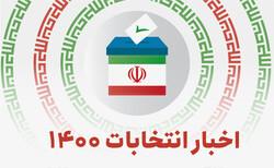 توضیحاتی درباره گزارش «بررسی صلاحیت نامزدهای انتخابات»