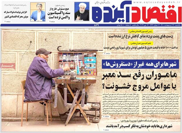 روزنامههای اقتصادی یکشنبه ۲۶ اردیبهشت۱۴۰۰