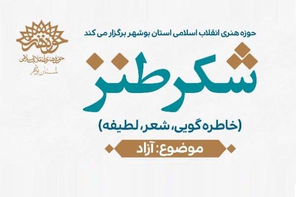 پنجمین محفل شکر طنز در بوشهر برگزار میشود
