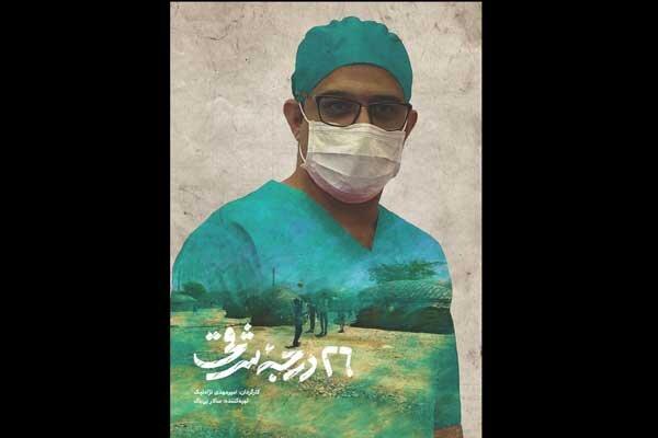 روایت فعالیت جهادی پزشکان در مستند «۲۶ درجه شرقی»