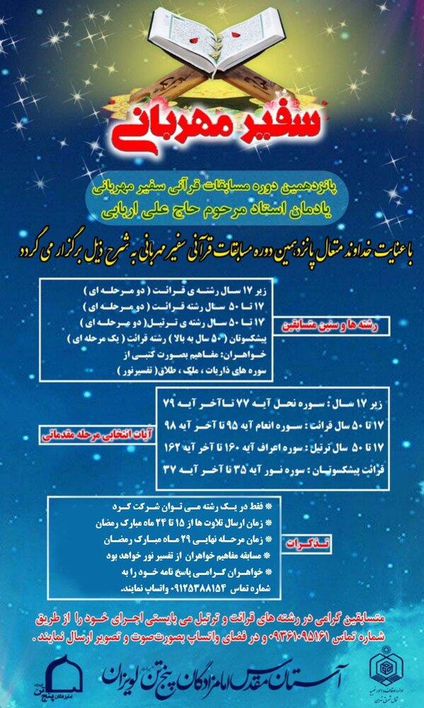 مرحله فینال مسابقات قرآنی سفیر مهربانی برگزار می شود