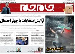 روزنامههای صبح دوشنبه ۲۷ اردیبهشت ۱۴۰۰