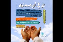 پویش «یک تجربه معنوی» در شهر تهران برگزار میشود