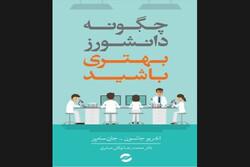 عرضه چاپ دوم «چگونه دانشورز بهتری باشید؟» در کتابفروشیها