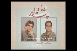 «ماهِ پشت ابر» با خوانندگی سالار عقیلی و مصطفی جلالی پور منتشر شد