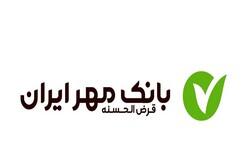 کالاکارت بانک مهر ایران؛ راهی برای خرید اقساطی با کارمزد ۲تا۴درصد