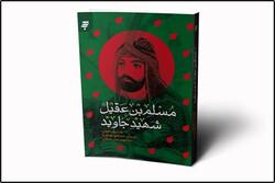 ترجمه «حیاه الشهید الخالد مسلم بن عقیل» منتشر شد