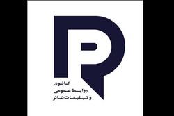 مراسم روز روابط عمومی تئاتر برگزار میشود