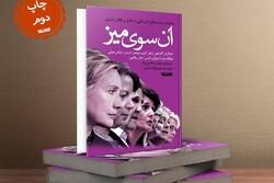 کتاب خاطرات سیاستمداران آمریکایی تجدید چاپ شد