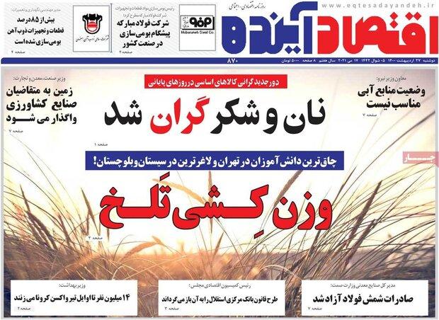 روزنامههای اقتصادی دوشنبه ۲۷ اردیبهشت ۱۴۰۰