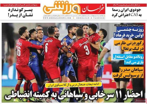 روزنامههای ورزشی دوشنبه ۲۷ اردیبهشت ۱۴۰۰