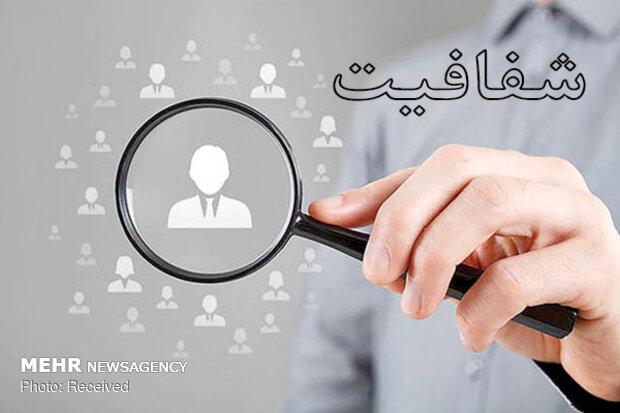 شایستگی، شفافیت و پاسخگویی سه اصل انتخاب فرد اصلح