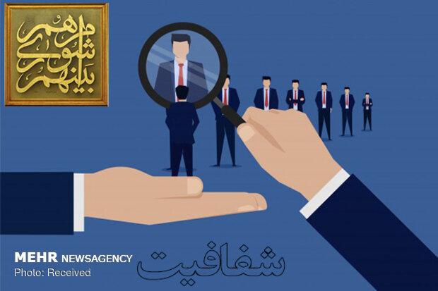 شفافیت رمزموفقیت شوراها/داوطلبان شوراهای منحل شده دعوتندبه شفافیت