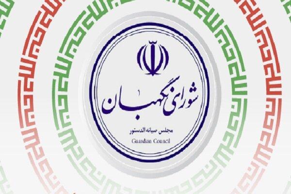 بیان مجلس صيانة الدستور الايراني عقب أوامر قائد الثورة